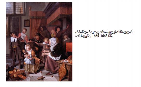 წმინდა ნიკოლოზის დღესასწაული