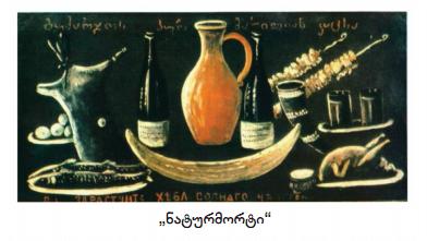ფიროსმანის