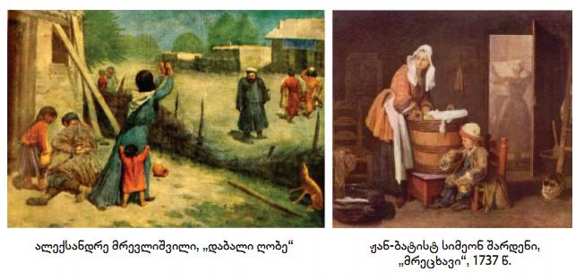 მრევლიშვილი და შარდენი