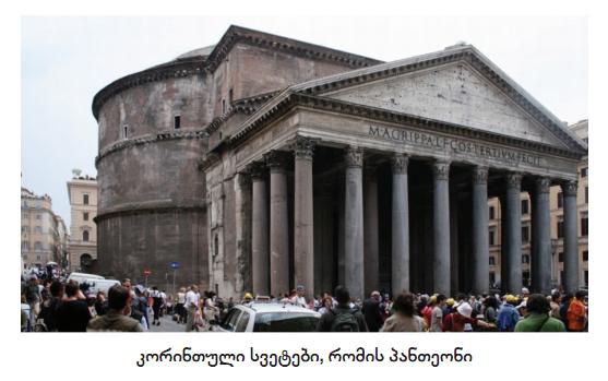 რომის პანთეონი