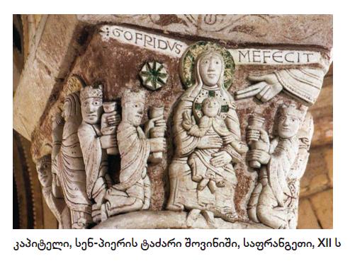 სენ-პიერის ტაძარი