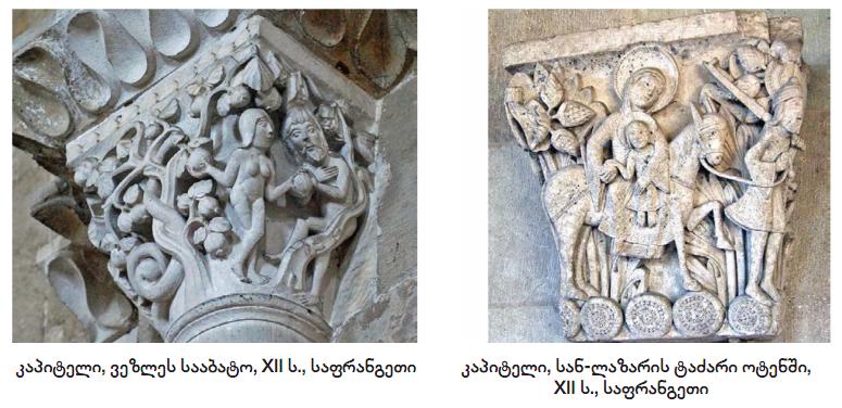 ვეზლეს სააბატო და სან-ლაზარის ტაძარი